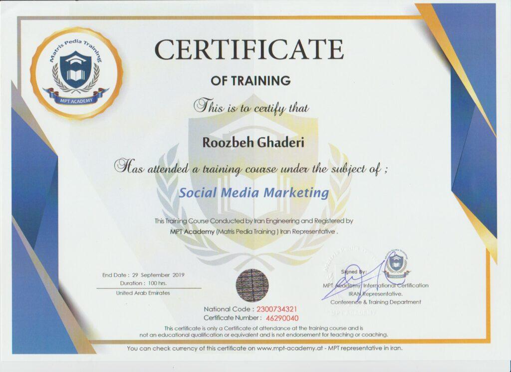 مدرک بازاریابی شبکه های اجتماعی دکتر روزبه قادری